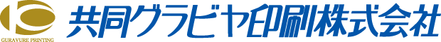 共同グラビヤ印刷株式会社